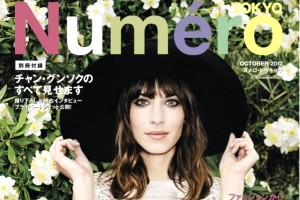 WTFSG-numero-tokyos-october-2012-cover