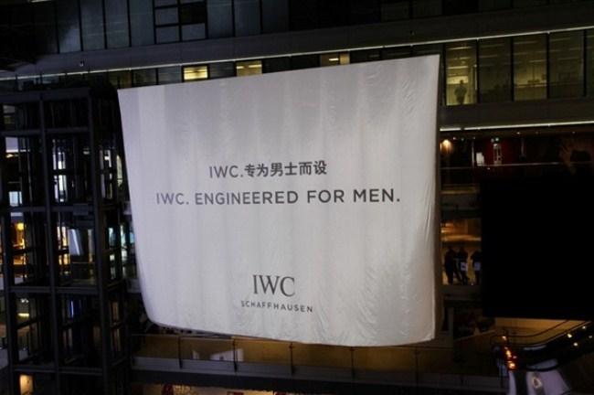 WTFSG-iwc-schaffhausen-unveils-flagship-beijing-boutique