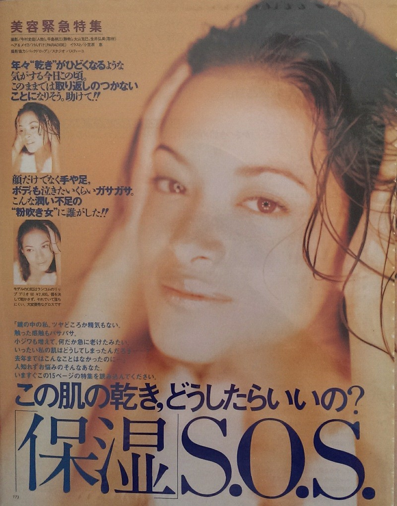 WTFSG_Modeling-Black-Book_Linda-Black-Japanese-Magazine-1996