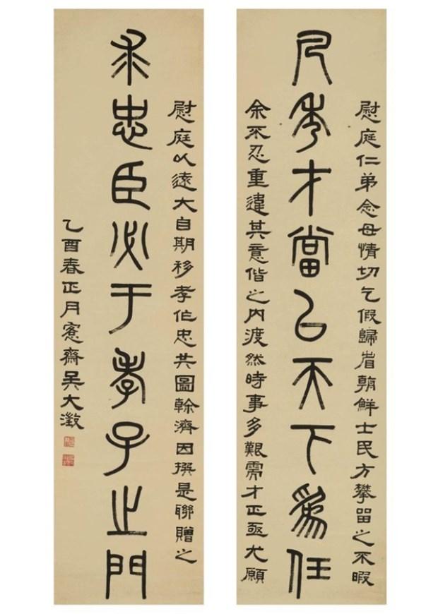 WTFSG_sothebys-hk_Wu-Dacheng_Calligraphy-Couplet-in-Zhuanshu-1885