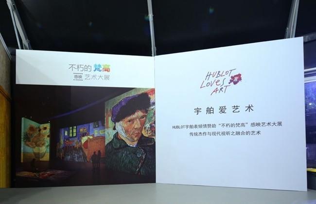 WTFSG_hublot-van-gogh-alive-shanghai_3